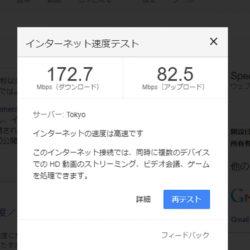Google スピードテスト