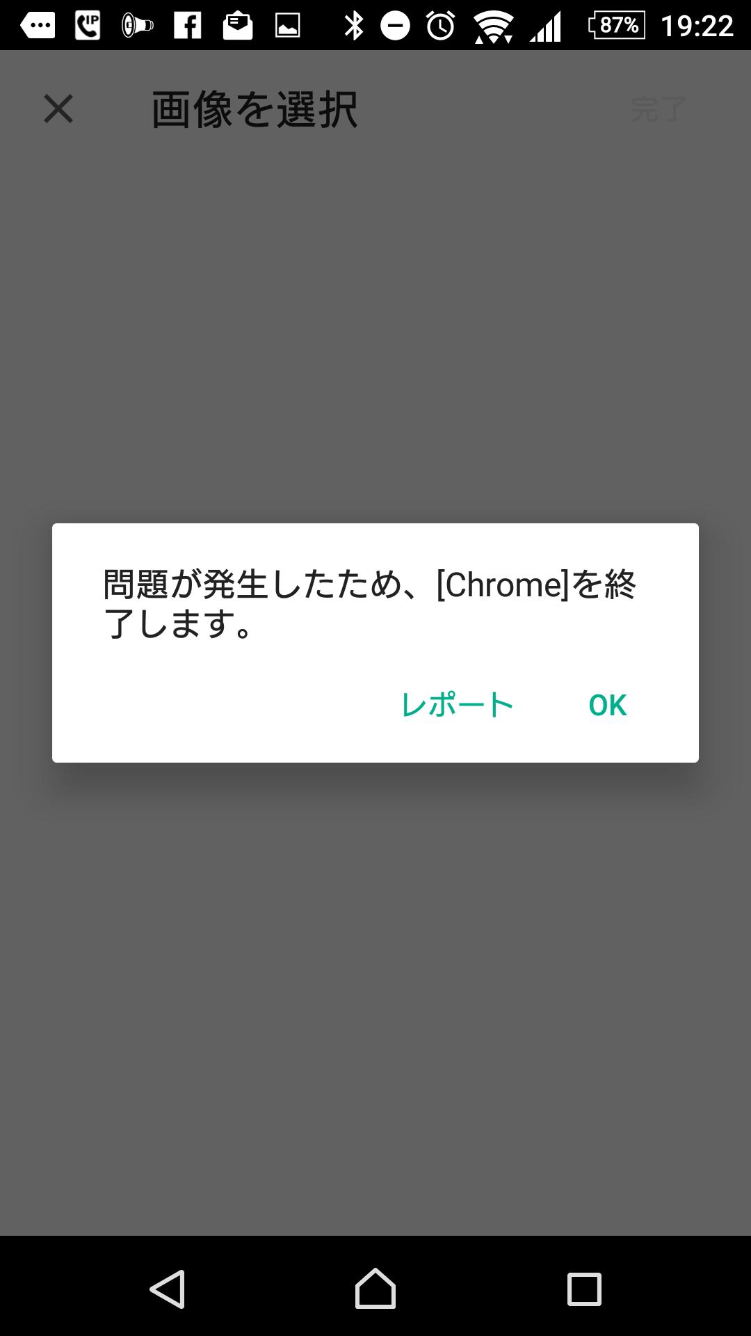 chrome クラッシュ